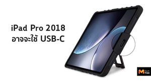หลุดยันโค้งสุดท้าย เคสของ iPad Pro 2018 เผยอาจจะใช้ USB-C