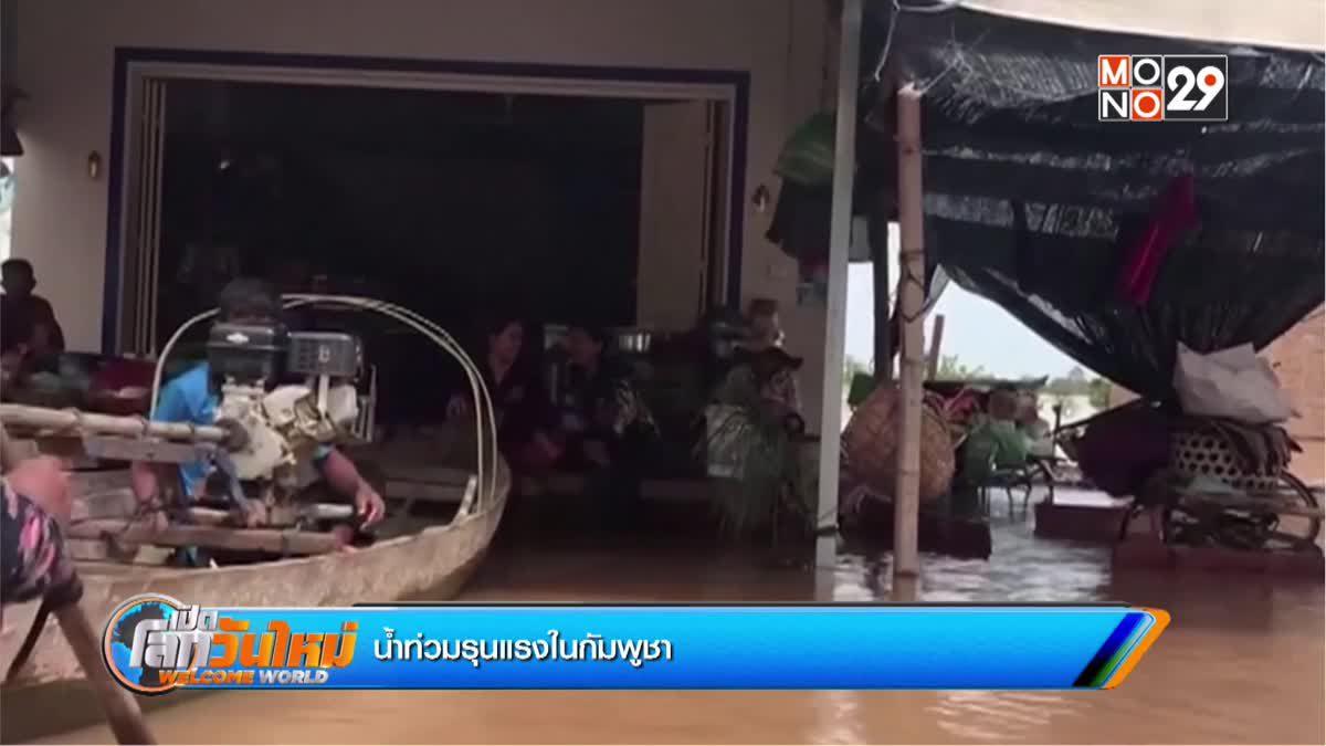 น้ำท่วมรุนแรงในกัมพูชา