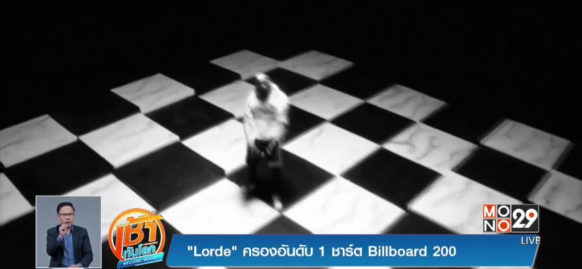 """""""Lorde"""" ครองอันดับ 1 ชาร์ต Billboard 200"""