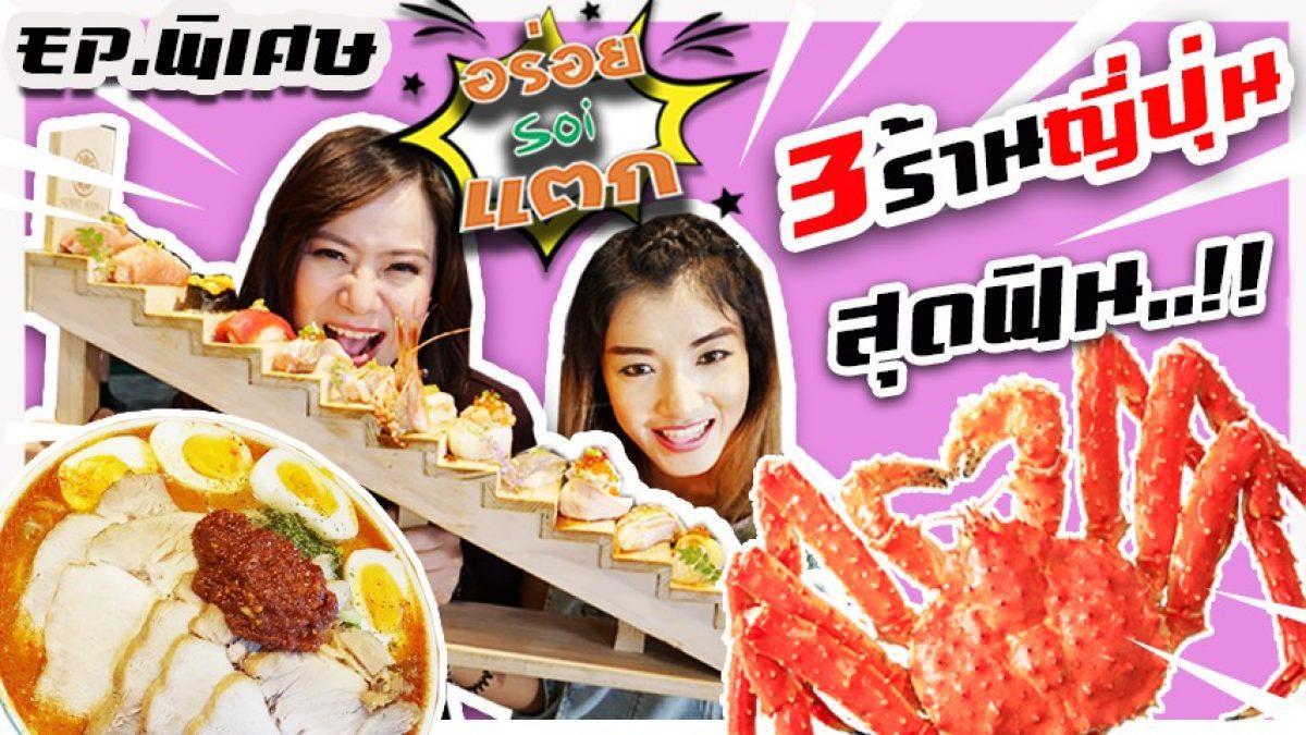3 ร้านญี่ปุ่น สุดฟิน..!! | อร่อยซอยแตก ( อร่อยsoiแตก ) EP.49.5