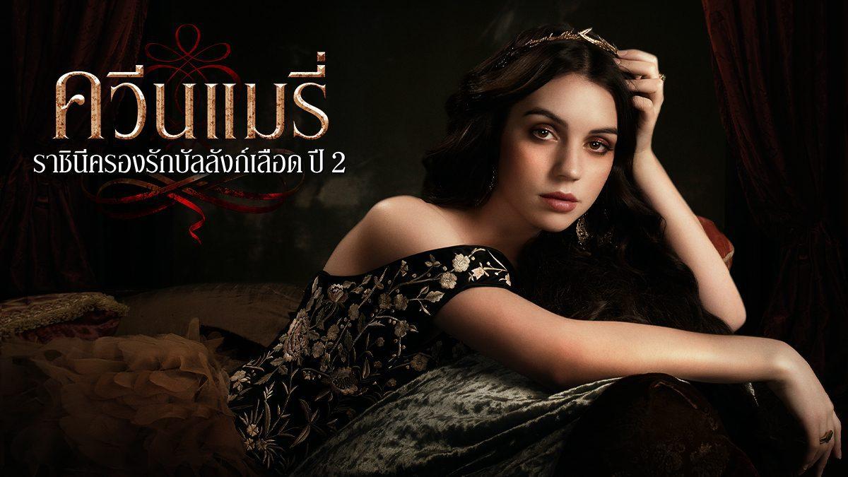 ตัวอย่างซีรีส์ Reign S.02 ควีนแมรี่ ราชินีครองรักบัลลังก์เลือด ปี 2