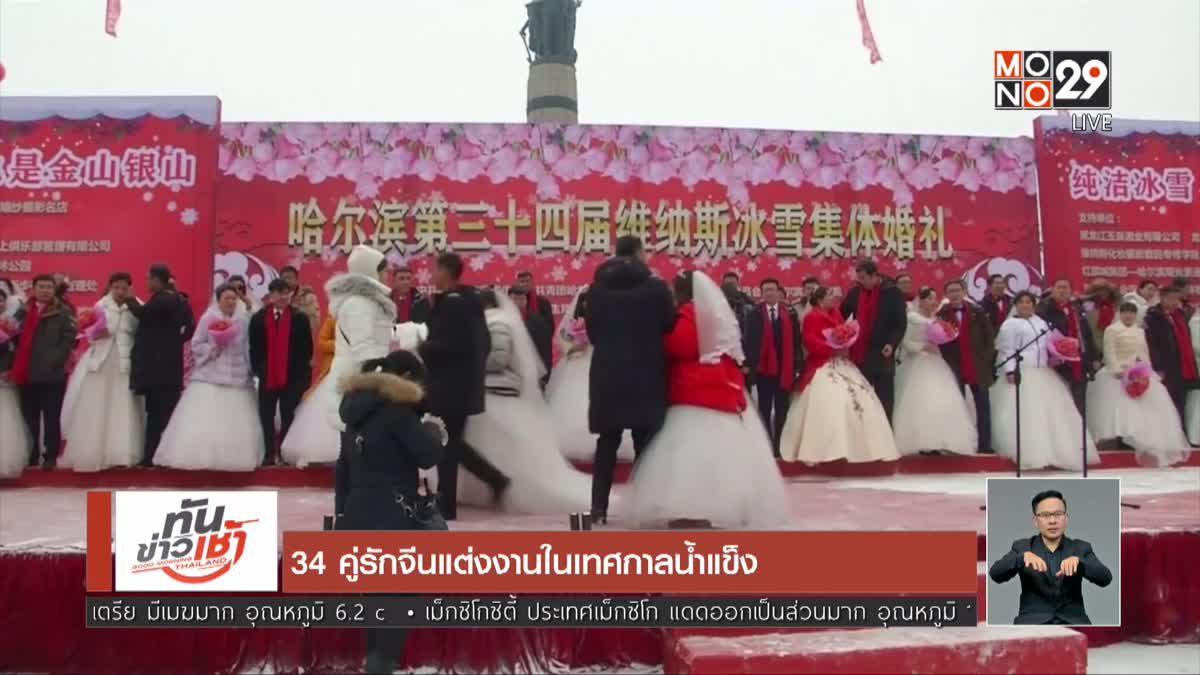 34 คู่รักจีนแต่งงานในเทศกาลน้ำแข็ง