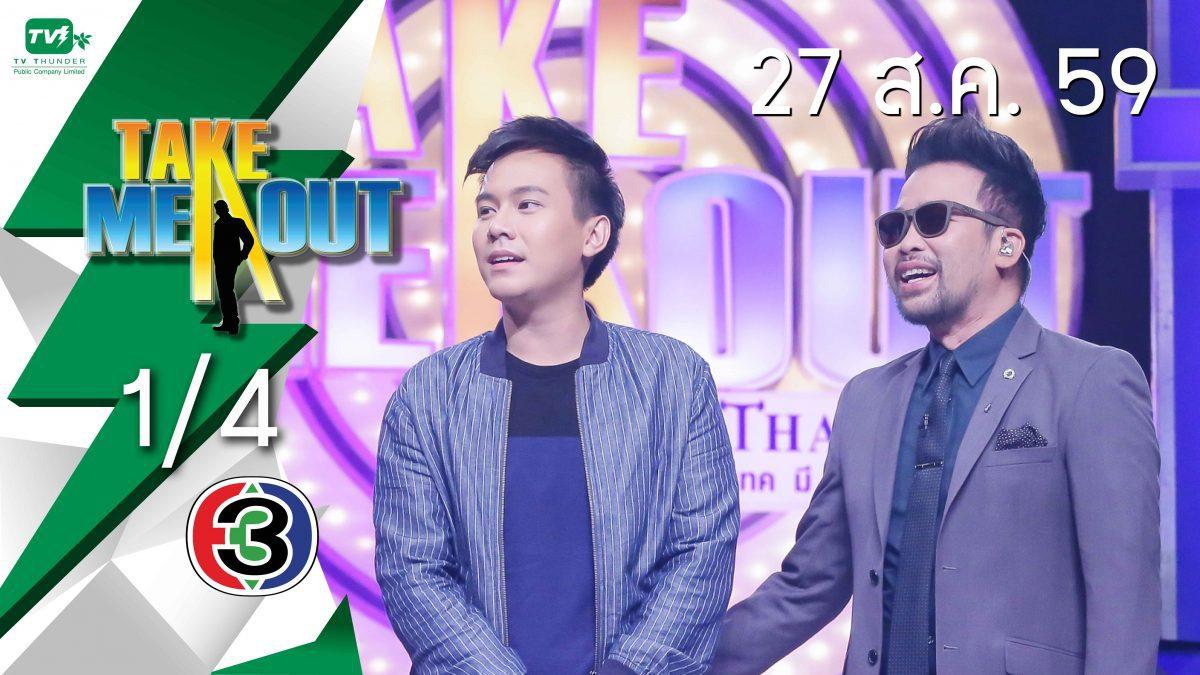 Take Me Out Thailand S10 ep.21 กิ๊กกี้-ปอนด์ 1/4 (27 ส.ค. 59)