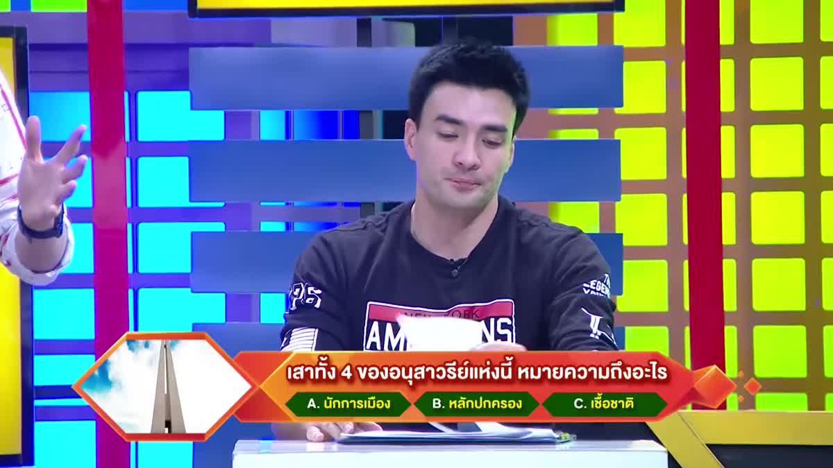 รายการ นักคิดตะลุยอาเซียน Asean Together 12 มีนาคม 59 [FULL]