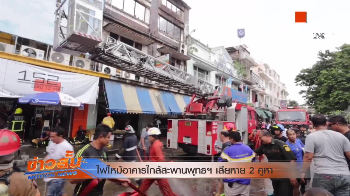 ไฟไหม้อาคารใกล้สะพานพุทธฯ เสียหาย 2 คูหา