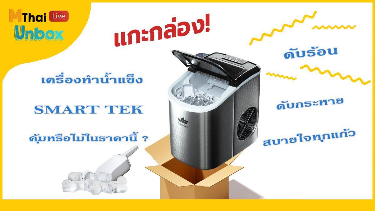 รายการแกะกล่อง เครื่องทำน้ำแข็ง SmartTek คุ้มหรือไม่ มาพิสูจน์กัน!