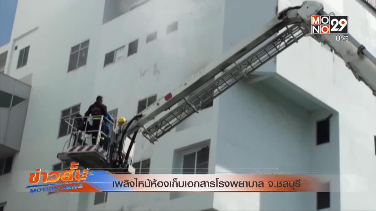 เพลิงไหม้ห้องเก็บเอกสารโรงพยาบาล จ.ชลบุรี