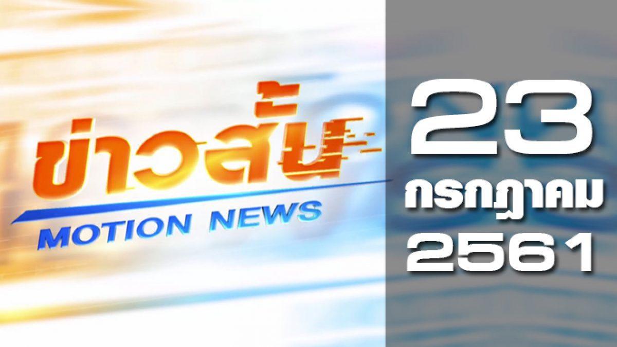 ข่าวสั้น Motion News Break 2 23-07-61
