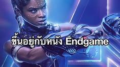 เลติเชีย ไวรต์ พูดถึงหนัง Black Panther ภาคต่อ ว่าขึ้นอยู่กับหนัง Avengers: Endgame