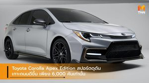 Toyota Corolla Apex Edition สปอร์ตดุดัน เกาะถนนดีขึ้น เพียง 6,000 คันเท่านั้น