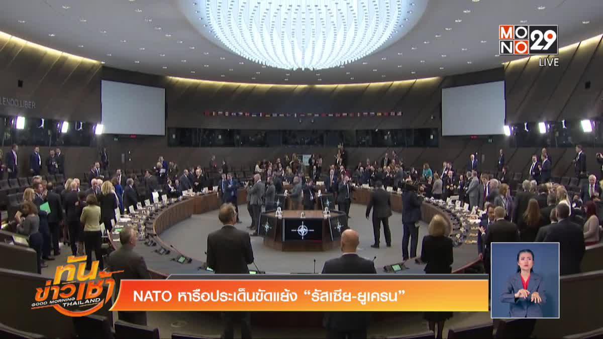 """NATO หารือประเด็นขัดแย้ง """"รัสเซีย-ยูเครน"""""""