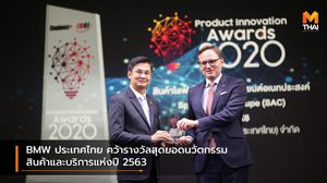 BMW ประเทศไทย คว้ารางวัลสุดยอดนวัตกรรมสินค้าและบริการแห่งปี 2563