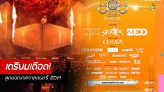 """""""808 Festival 2019"""" เทศกาลดนตรี EDM แห่งปี พร้อมระเบิดความมันส์ 6-8 ธ.ค.นี้"""