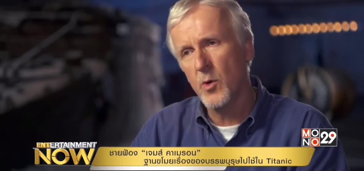 """ชายฟ้อง """"เจมส์ คาเมรอน"""" ฐานขโมยเรื่องของบรรพบุรุษไปใช้ใน Titanic"""