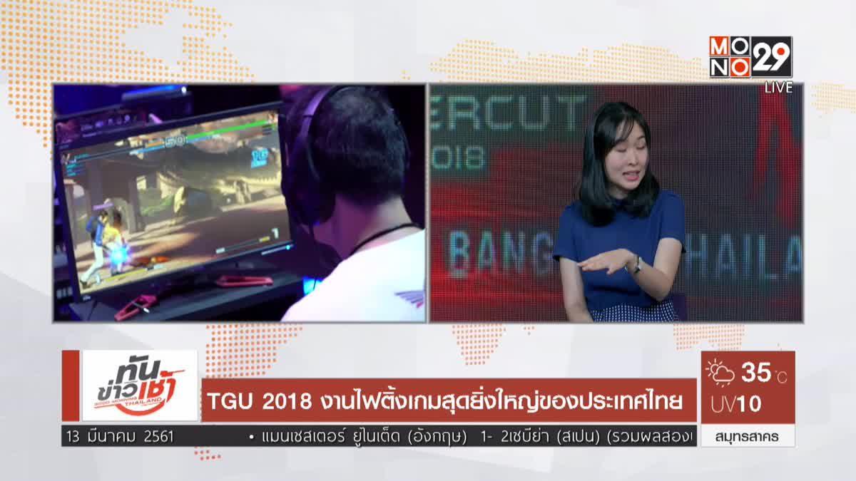 TGU 2018 งานไฟติ้งเกมสุดยิ่งใหญ่ของประเทศไทย