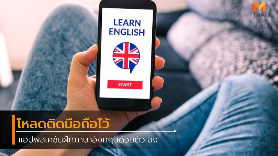 แอปพลิเคชันฝึกภาษาอังกฤษด้วยตัวเอง ที่ควรโหลดติดมือถือไว้