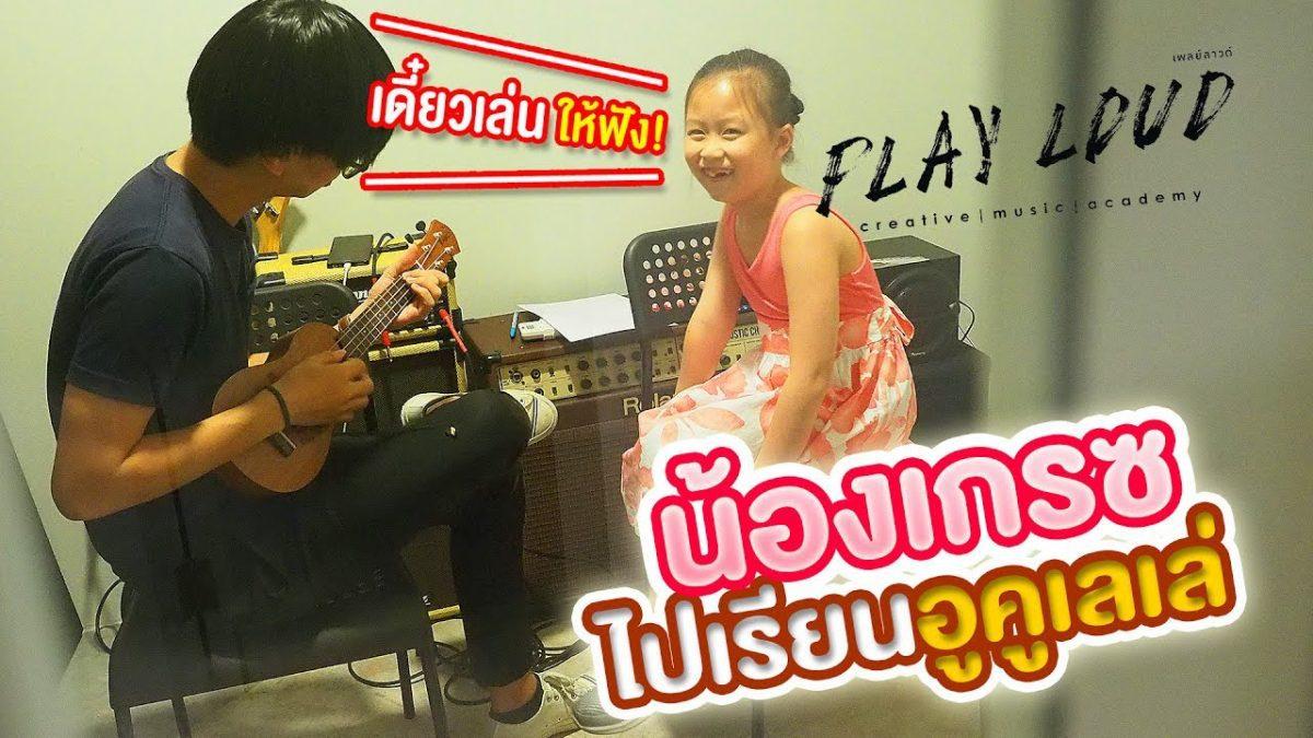 น้องเกรซไปเรียนอูคูเลเล่ ที่โรงเรียนดนตรี PLAY LOUD