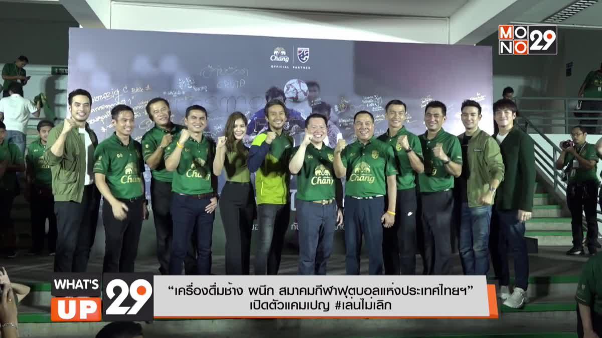 """""""เครื่องดื่มช้าง ผนึก สมาคมกีฬาฟุตบอลแห่งประเทศไทยฯ""""เปิดตัวแคมเปญ #เล่นไม่เลิก"""