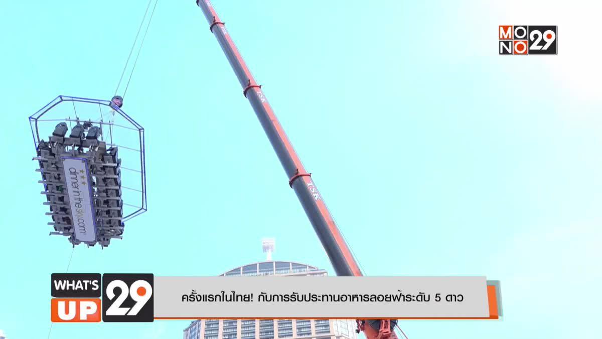 ครั้งแรกในไทย! กับการรับประทานอาหารลอยฟ้าระดับ 5 ดาว
