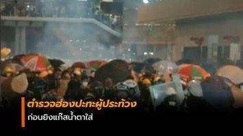ตำรวจฮ่องปะทะผู้ประท้วง ก่อนยิงแก๊สน้ำตาใส่