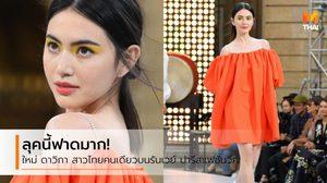 สาวไทยเพียงหนึ่งเดียว! ใหม่ ดาวิกา โชว์สเต็ปบนรันเวย์ ปารีสแฟชั่นวีค 2019