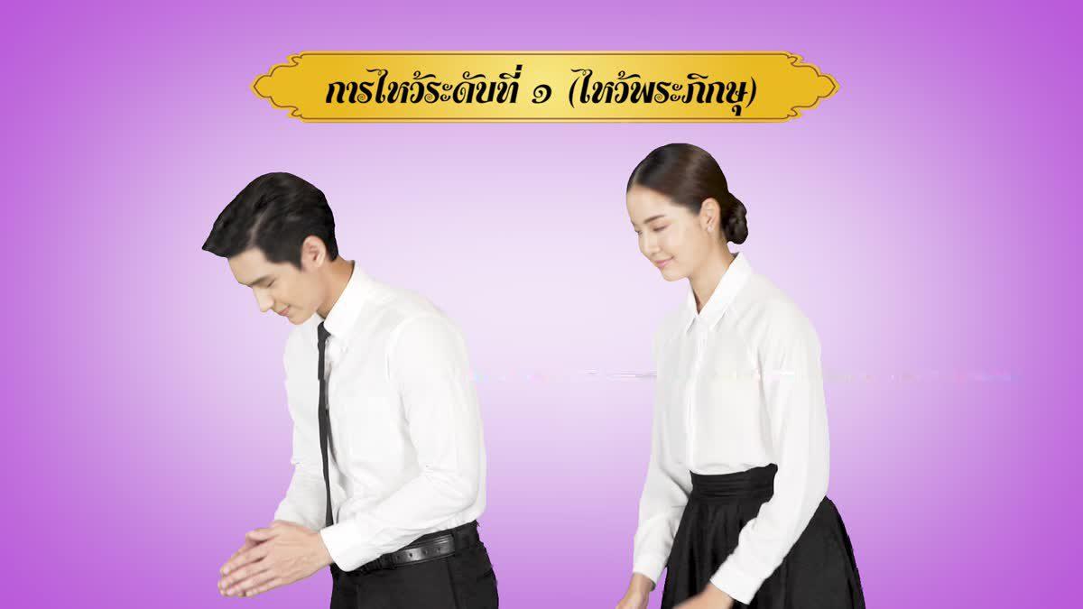 มารยาทไทย : การไหว้ระดับที่ 1 (ไหว้พระภิกษุ)