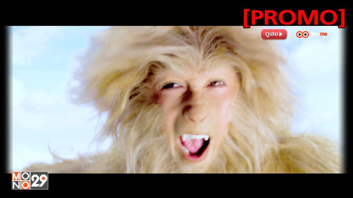 The Monkey King ไซอิ๋ว ตอน กำเนิดราชาวานร [PROMO]