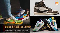 รวบรวมสุดยอด สนีกเกอร์ 20 รุ่น ที่เจ๋ง และมาแรงที่สุดในปี 2019