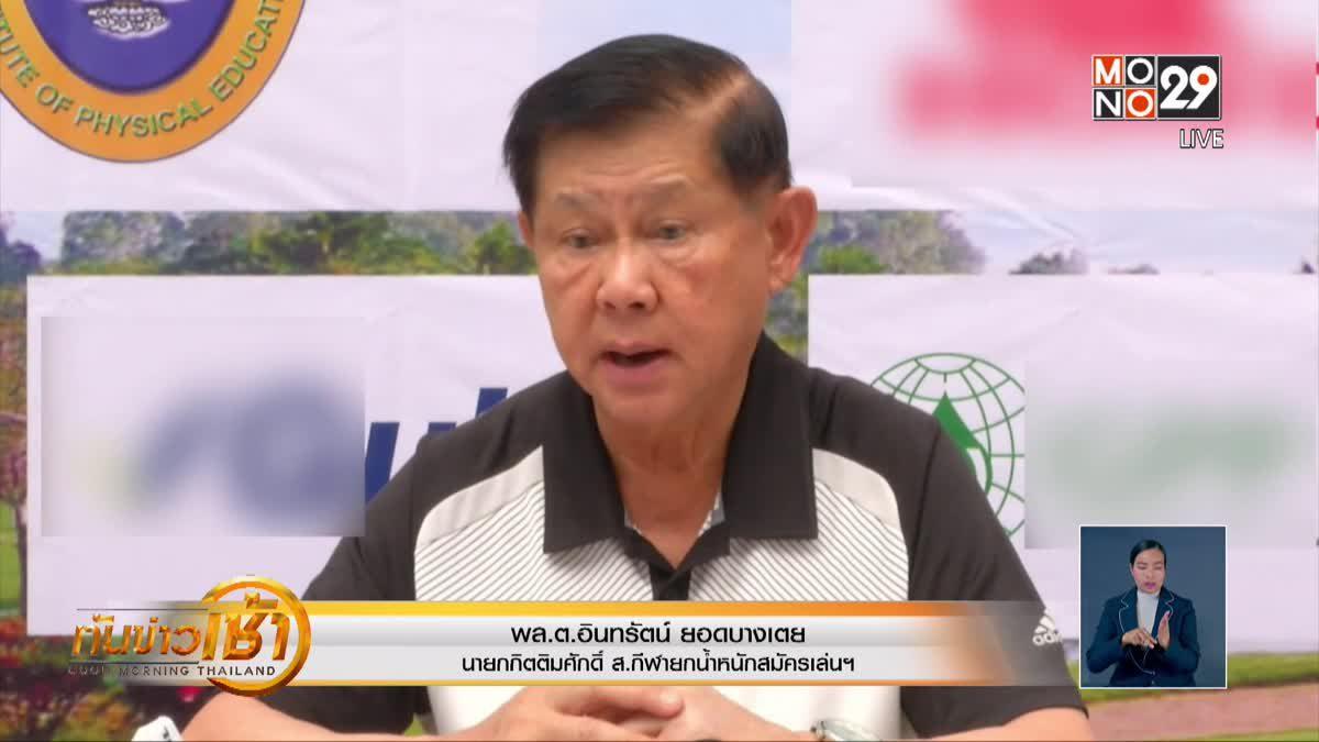 """""""เสธ.ยอด"""" มั่นใจไทยถูกแกล้งจากสหพันธ์ยกน้ำหนักโลก"""