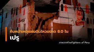 คืบหน้าเหตุแผ่นดินไหวขนาด 8.0 ในเปรู
