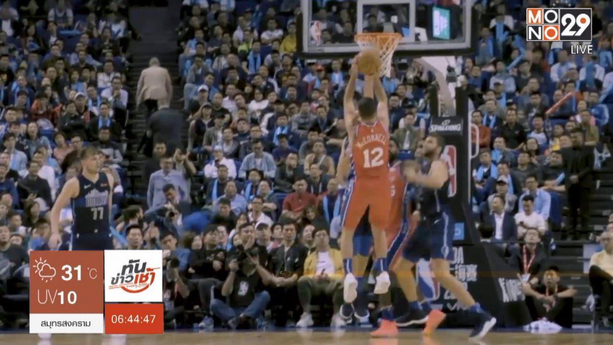 """""""แมฟส์-ซิกเซอร์ส"""" สร้างความประทับใจ NBA ไชน่าเกมส์"""