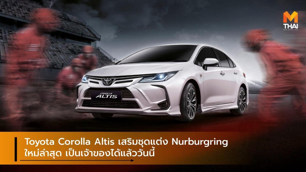 Toyota Corolla Altis เสริมชุดแต่ง Nurburgring ใหม่ล่าสุด เป็นเจ้าของได้แล้ววันนี้