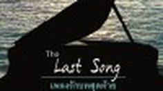วรรณกรรมแปล เพลงรักบทสุดท้าย จาก สำนักพิมพ์ มติชน