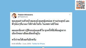 เพื่อไทย ปัดพรรคร้าว ด้านทักษิณ ทวิต ขอบคุณ แกนนำพรรคบินไปพบ