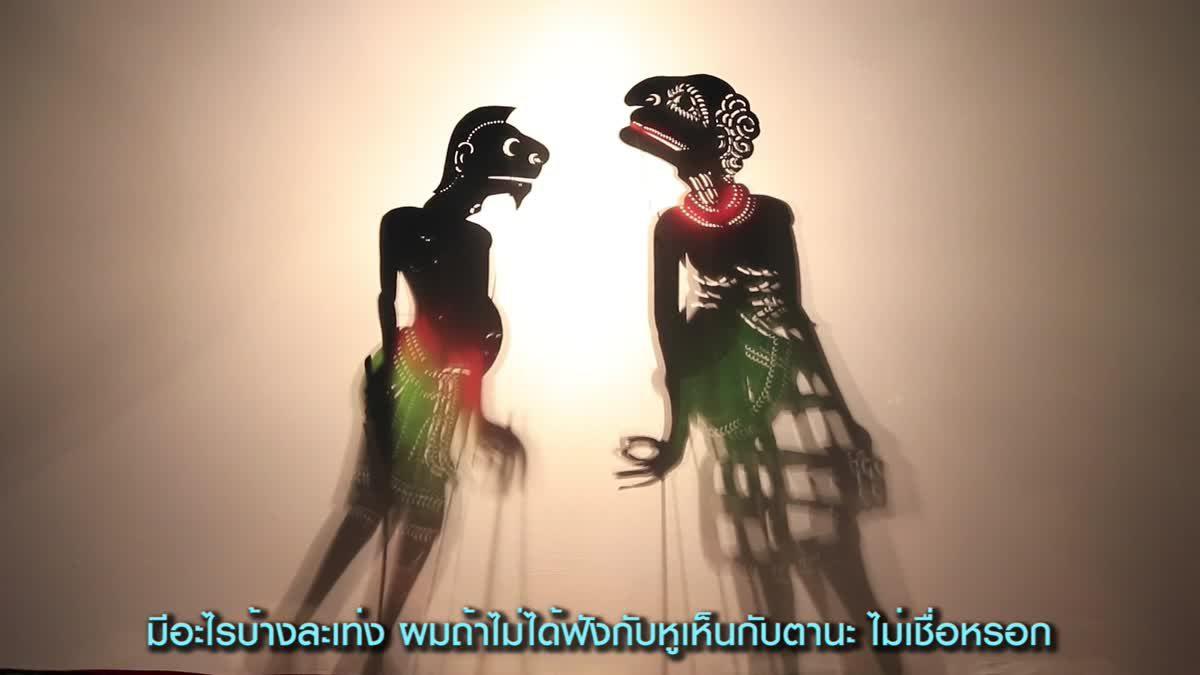 ท้องถิ่นไทยรวมใจสู่ประธานอาเซียน EP.4 | หนังตะลุง