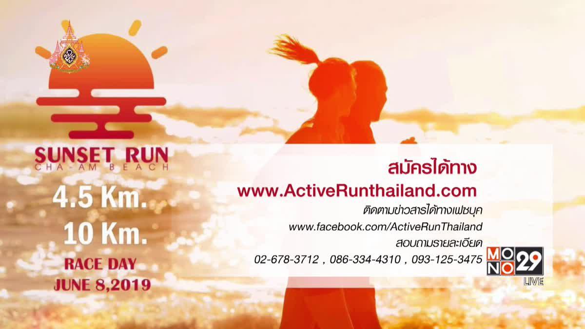 SUNSET RUN บรรยากาศสุดฟิน วิ่งริมชายหาดชะอำ
