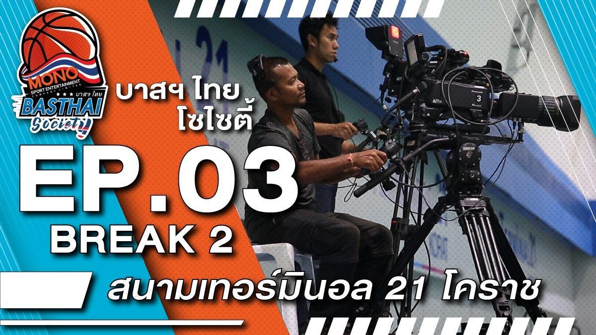 บาสฯไทยSociety EP.3/2