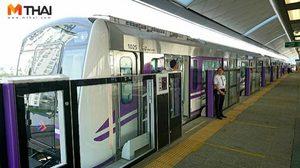 รฟม. ลดค่าโดยสารรถไฟฟ้าสายสีม่วงทุกวันหยุดเหลือ  15 บาทตลอดสาย