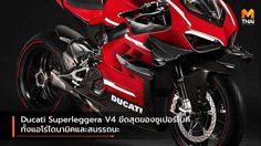 Ducati Superleggera V4 ขีดสุดของซูเปอร์ไบค์ทั้งแอโร่ไดนามิคและสมรรถนะ