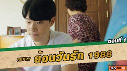 ซีรี่ส์เกาหลี ย้อนวันรัก 1988 (Reply 1988) ตอนที่ 1 แม่อยากจะรู้เรื่องของลูกนะ.. [THAI SUB]