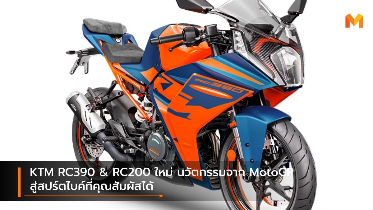 KTM RC390 & RC200 ใหม่ นวัตกรรมจาก MotoGP สู่สปร์ตไบค์ที่คุณสัมผัสได้