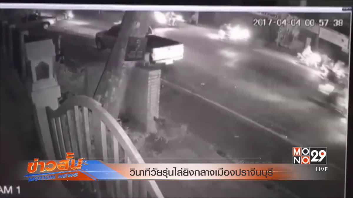 วินาทีวัยรุ่นไล่ยิงกลางเมืองปราจีนบุรี