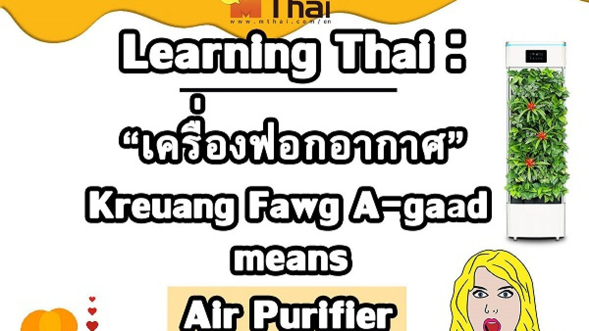 Learning Thai :