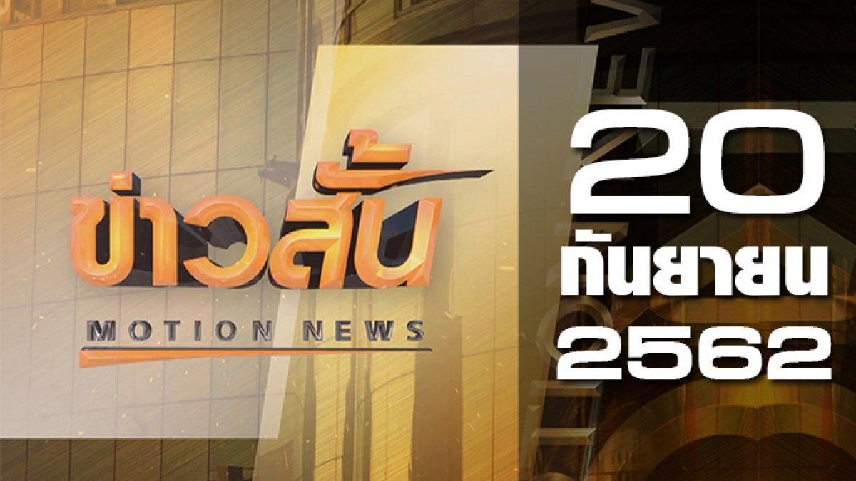 ข่าวสั้น Motion News Break 2 20-09-62