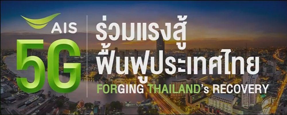 AIS 5G ฟื้นฟูประเทศไทย