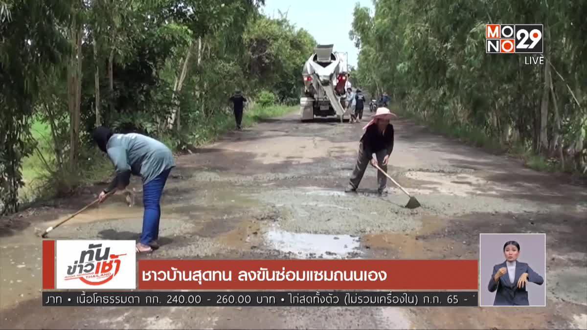 ชาวบ้านสุดทน ลงขันซ่อมแซมถนนเอง