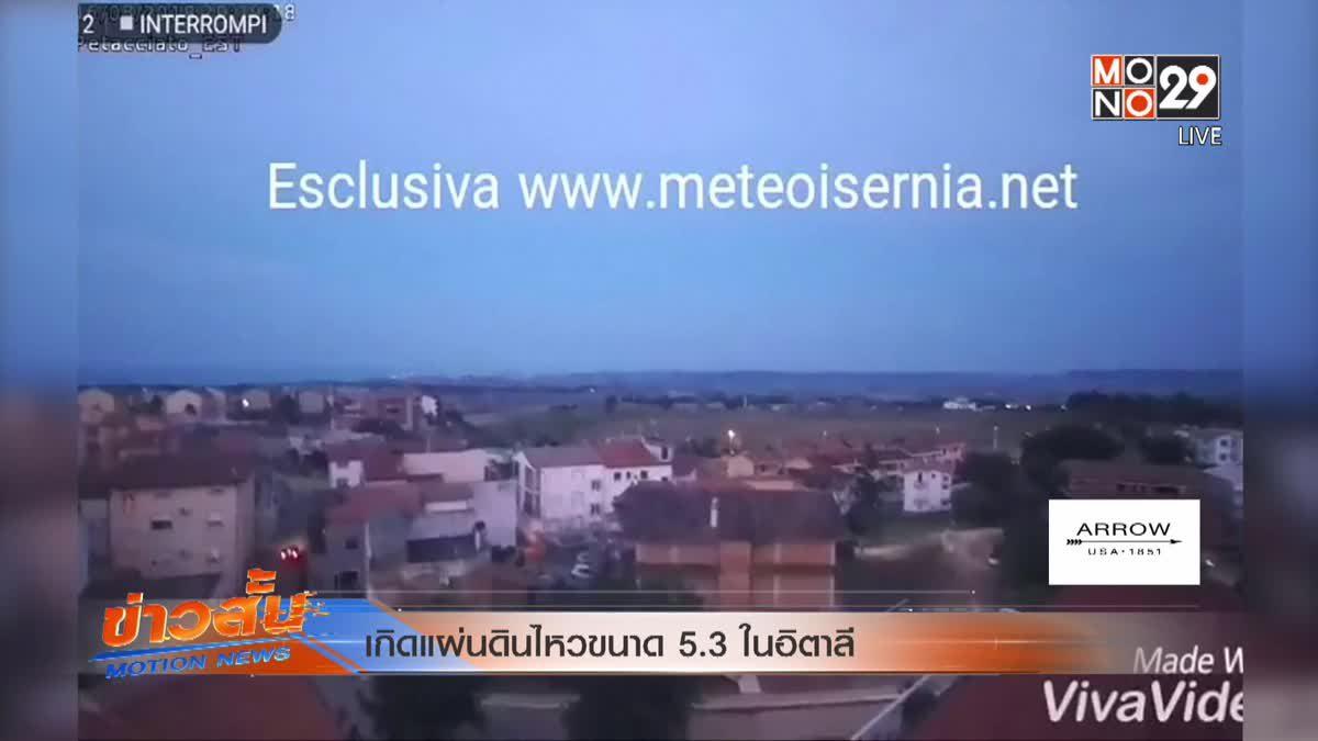 เกิดแผ่นดินไหวขนาด 5.3 ในอิตาลี