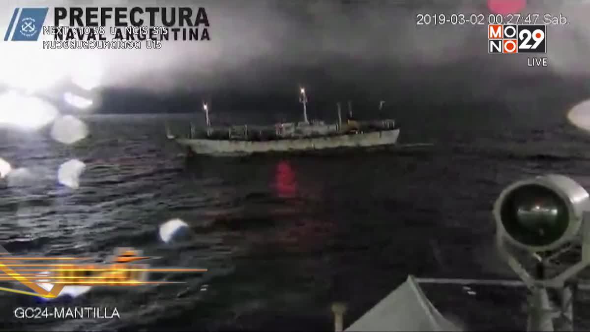ยามชายฝั่งอาร์เจนฯ โจมตีใส่เรือจีนลักลอบทำประมง