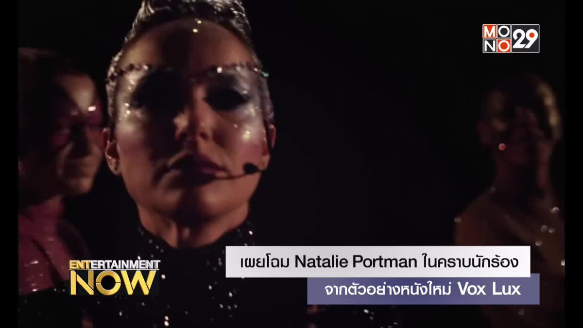 เผยโฉม Natalie Portman ในคราบนักร้องจากตัวอย่างหนังใหม่ Vox Lux