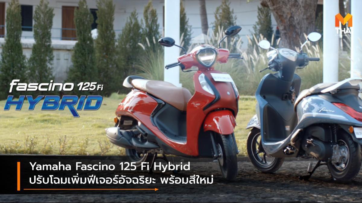 Yamaha Fascino 125 Fi Hybrid ปรับโฉมเพิ่มฟีเจอร์อัจฉริยะ พร้อมสีใหม่